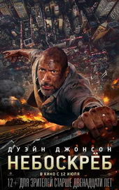 плакат к фильму Небоскреб (2018)