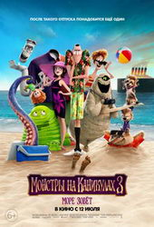 Монстры на каникулах 3: Море зовет (2018)