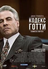 постер к фильму Кодекс Готти (2018)