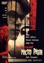 афиша к фильму Талантливый мистер Рипли (2000)