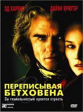 постер к фильму Переписывая Бетховена (2006)