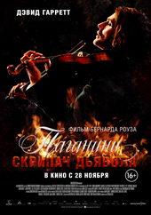 постер к фильму Паганини: Скрипач дьявола (2013)