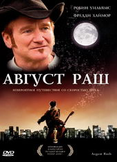 плакат к фильму Август Раш (2007)