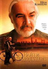 плакат к фильму Найти Форрестера (2000)