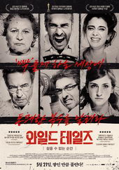 Дикие истории (2015)