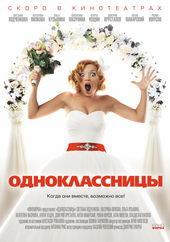 плакат к фильму Одноклассницы (2016)
