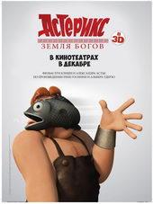 постер к фильму Астерикс: Земля Богов (2014)