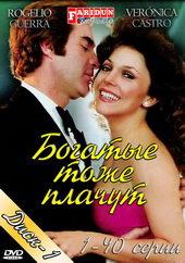 постер к сериалу Богатые тоже плачут (1979)