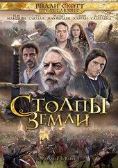 постер к сериалу Столпы земли (2010)