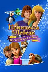 плакат к мультику Принцесса лебедь: Королевская тайна (2018)