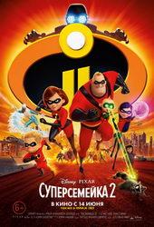 плакат к мультфильму Суперсемейка 2 (2018)