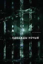 постер к сериалу Однажды ночью (2016)