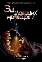 постер к сериалу Эш против зловещих мертвецов (2015)