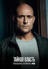 плакат к сериалу Тайная власть (2018)