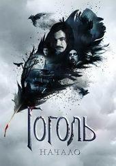 постер к фильму Гоголь. Начало (2017)