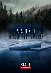 постер к сериалу Лапси (2018)