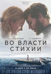 афиша к фильму Во власти стихии (2018)