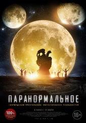 плакат к фильму Паранормальное (2018)