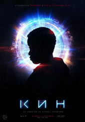 постер к фильму Родня (Кин) (2018)