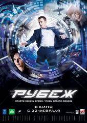 плакат к фильму Рубеж (2018)