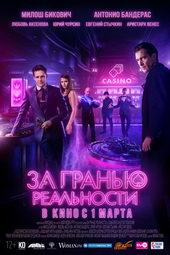 афиша к фильму За гранью реальности (2018)