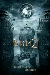 плакат к фильму Вий 2. Тайна печати дракона (2018)
