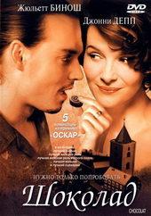 Шоколад (2001)