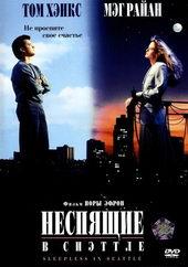постер к фильму Неспящие в Сиэтле (1993)