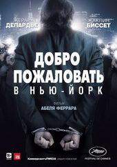 плакат к фильму Добро пожаловать в Нью-Йорк (2014)