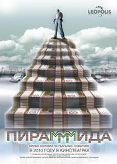 плакат к фильму Пирамммида (2011)