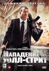 плакат к фильму Нападение на Уолл-Стрит (2013)