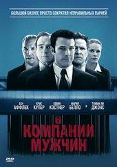 постер к фильму В компании мужчин (2010)