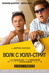 постер к фильму Волк с Уолл-Стрит (2014)