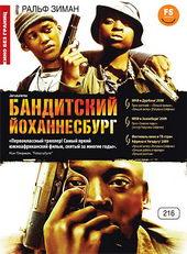 плакат к фильму Бандитский Йоханнесбург (2008)