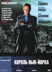 афиша к фильму Король Нью-Йорка (1990)