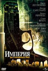 Империя (2002)