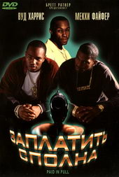 постер к фильму Заплатить сполна (2002)