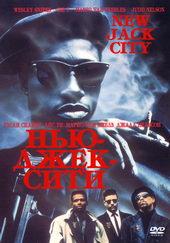постер к фильму Нью-Джек-Сити (1990)