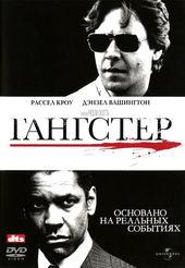 плакат к фильму Гангстер (2007)