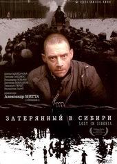 постер к фильму Затерянный в Сибири (1991)