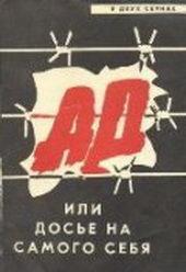 постер к фильму Ад, или досье на самого себя (1989)