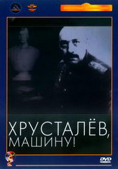 постер к фильму Хрусталев, машину! (1998)