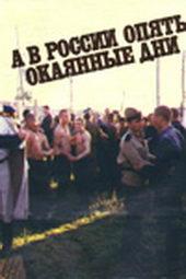 плакат к фильму А в России опять окаянные дни (1990)