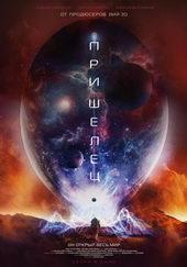 плакат к фильму Пришелец(2018)