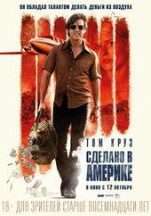 постер к фильму Сделано в Америке (2017)