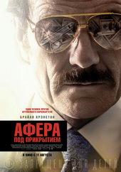 Афера под прикрытием (2016)