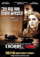 афиша к фильму Жизнь Дэвида Гейла (2003)