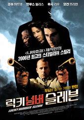 Счастливое число Слевина (2006)