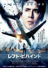 постер к фильму Оставленные (2014)