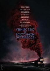 постер к фильму Убийство в восточном экспрессе (2017)